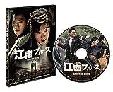 江南ブルース 通常版【DVD】[DVD]