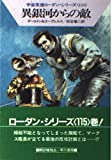 異銀河からの敵 (ハヤカワ文庫 SF(638) ―宇宙英雄ローダン・シリーズ 115)