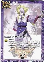 バトルスピリッツ スケープゴート 紫鬼神 蘭丸 ノーマル BS16 U 075/084 バトスピの日