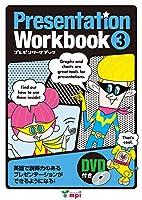 Presentation Workbook 3 プレゼンワークブック3