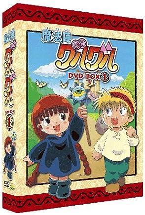 EMOTION the Best 魔法陣グルグル DVD-BOX 1