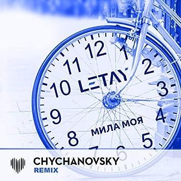 Мила моя (CHYCHANOVSKY Remix)