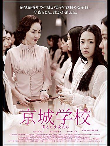 京城学校:消えた少女たち(字幕版)