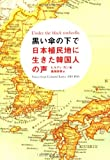 黒い傘の下で 日本植民地に生きた韓国人の声