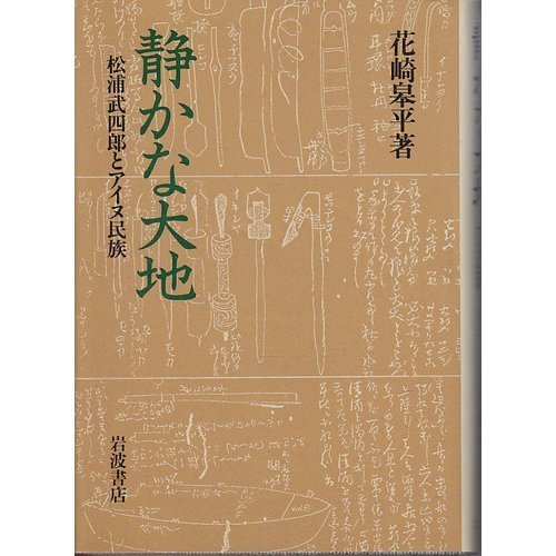 静かな大地―松浦武四郎とアイヌ民族