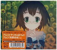 OVA「星の海のアムリ」美少女キャラ盤 Vol.1 「アムリとやっちゃおうよ!」