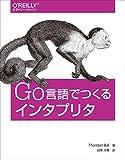 Go言語でつくるインタプリタ