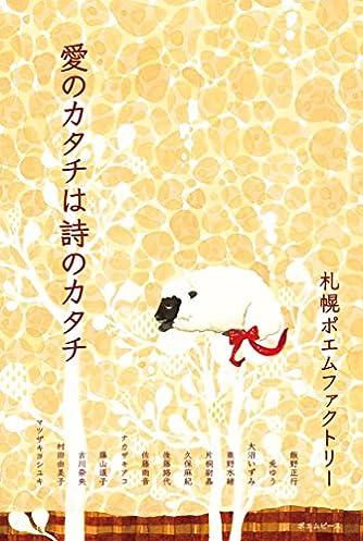 愛のカタチは詩のカタチ 札幌ポエムファクトリー
