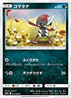 ポケモンカードゲーム SM11a 044/064 コマタナ 悪 (C コモン) 強化拡張パック リミックスバウト