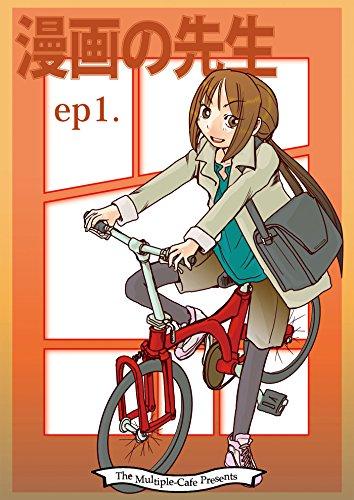 Manga no Sensei -episode1 (Japanese Edition)