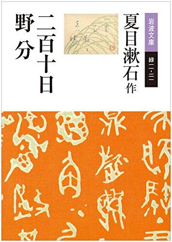 二百十日・野分 (岩波文庫)