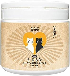 青瀛堂(せいえいどう) 猫用 Lーリジン(220g) 微顆粒品 計量スプーン付き 日本製