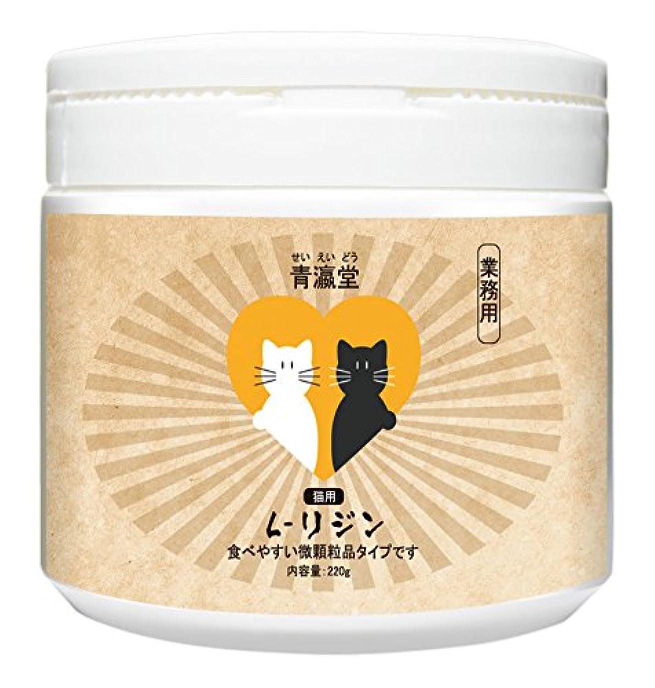 昇るデータベースイタリック青瀛堂(せいえいどう) 猫用 Lーリジン(220g) 微顆粒品 計量スプーン付き 日本製