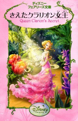 きえたクラリオン女王 (ディズニーフェアリーズ文庫)の詳細を見る