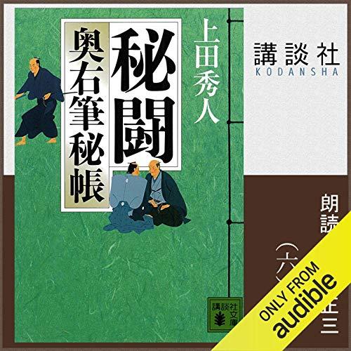 『秘闘 奥右筆秘帳(六)』のカバーアート
