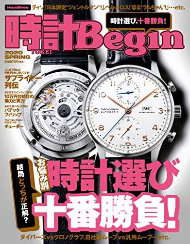 時計 Begin (ビギン) 2020年 春号 [雑誌] 時計Begin