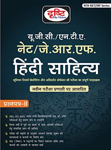 यूजीसी (नेट-जेआरएफ) : हिंदी साहित्य