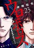 ウロボロス―警察ヲ裁クハ我ニアリ― 23巻: バンチコミックス