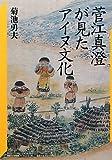 菅江真澄が見たアイヌ文化 (神奈川大学評論ブックレット)