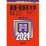 看護・医療系大学〈国公立 中日本〉 (2021年版大学入試シリーズ)