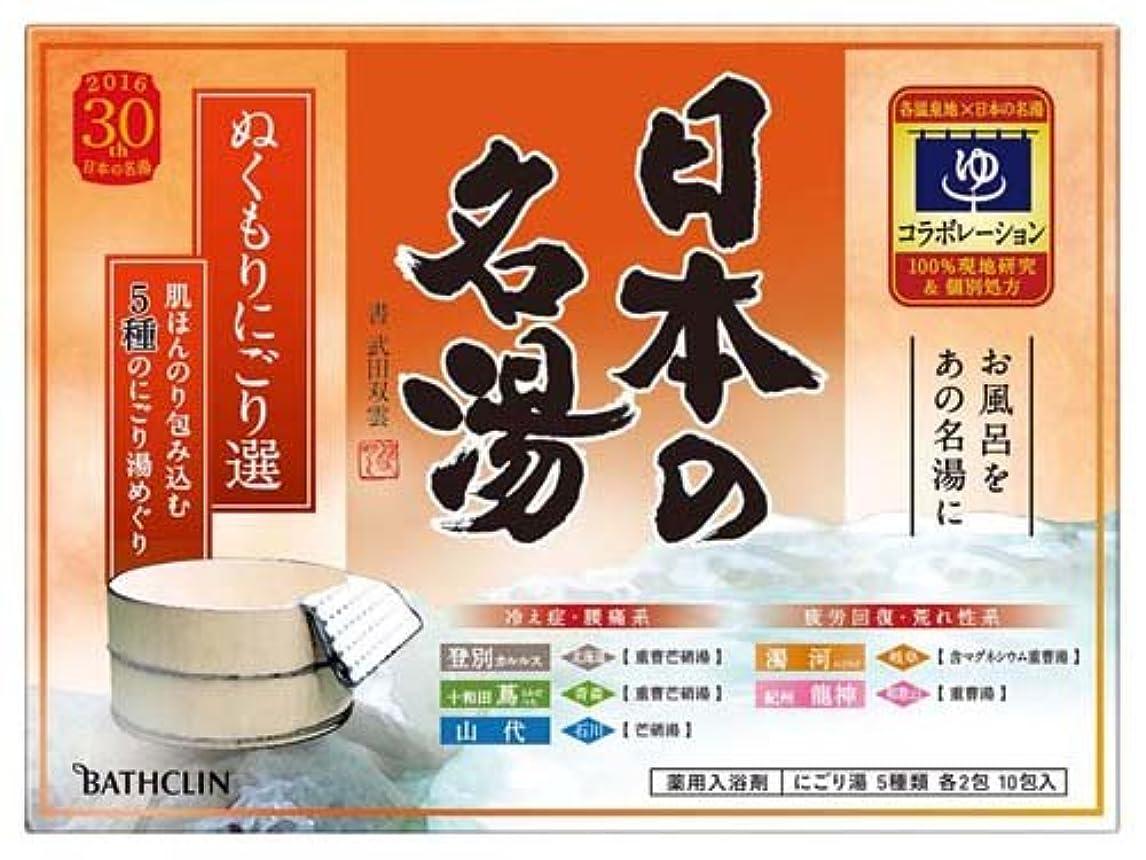 願う心から書誌バスクリン 日本の名湯 ぬくもりにごり選 10包 (5種類:登別カルルス、十和田蔦、山代、濁河、紀州龍神)×15点セット (4548514137301)