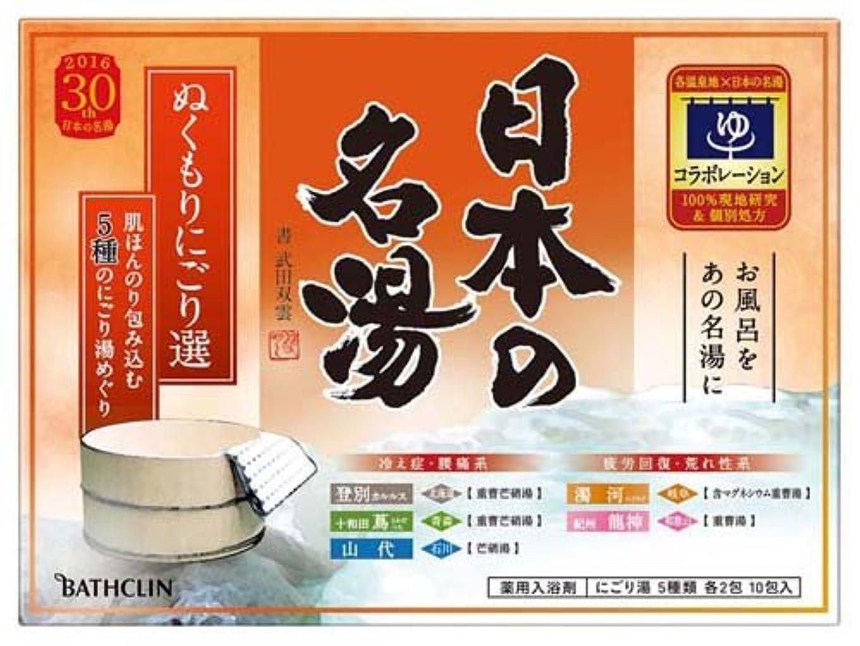 外出行政距離バスクリン 日本の名湯 ぬくもりにごり選 10包 (5種類:登別カルルス、十和田蔦、山代、濁河、紀州龍神)×15点セット (4548514137301)