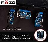 カーメイト 車用 ペダルセット RAZO GT SPEC AT-S オデッセイ 他 カーボン ブルー RP101BL