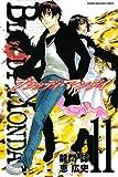 BLOODY MONDAY 11 (少年マガジンコミックス)