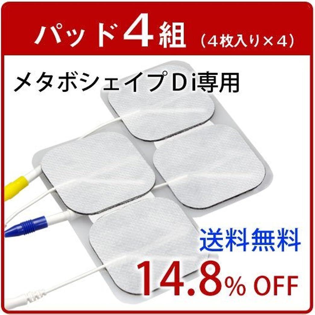 卵バン更新する【正規品】メタボシェイプ Di 用粘着パッド4組(4枚入り×4)