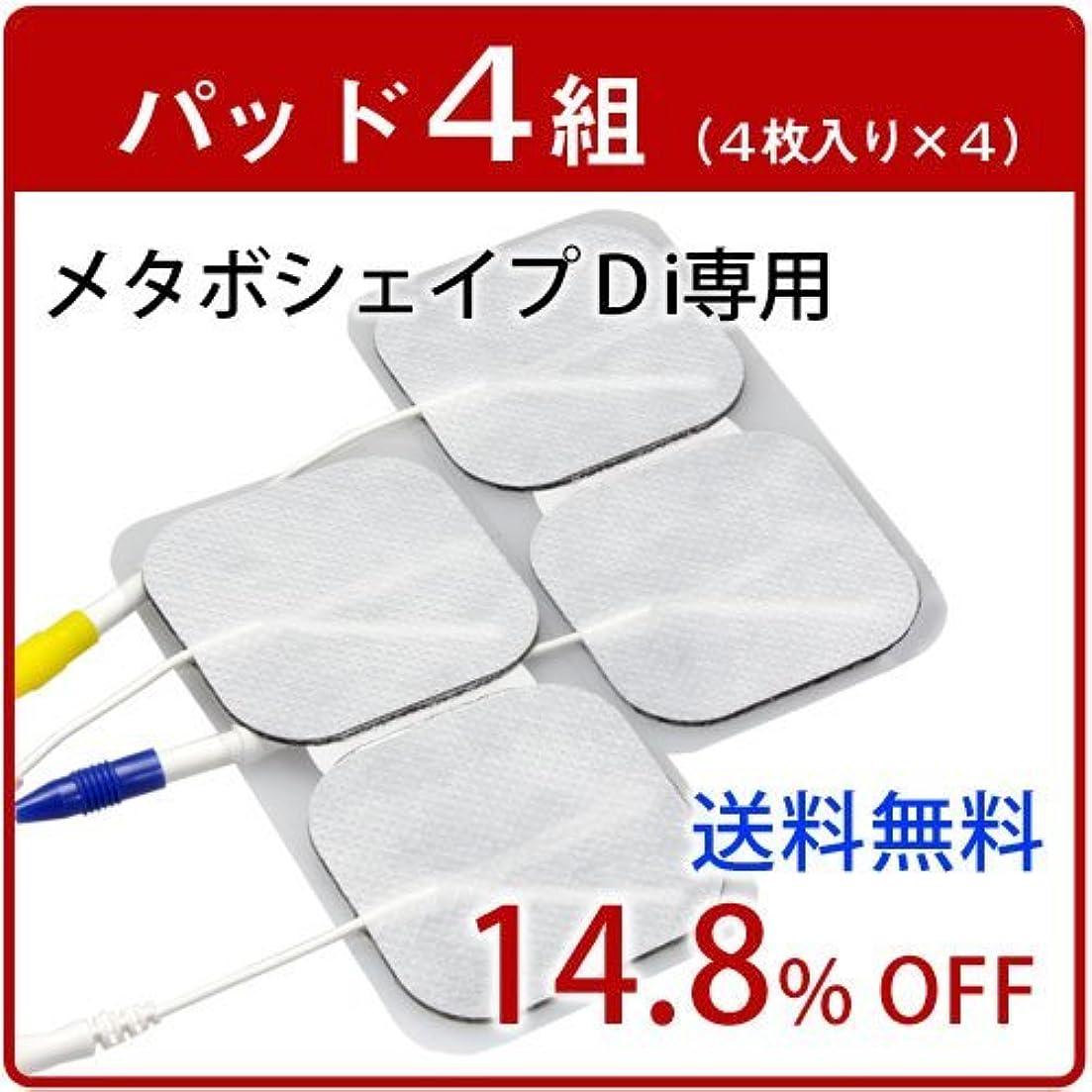 マーキー対象統計【正規品】メタボシェイプ Di 用粘着パッド4組(4枚入り×4)