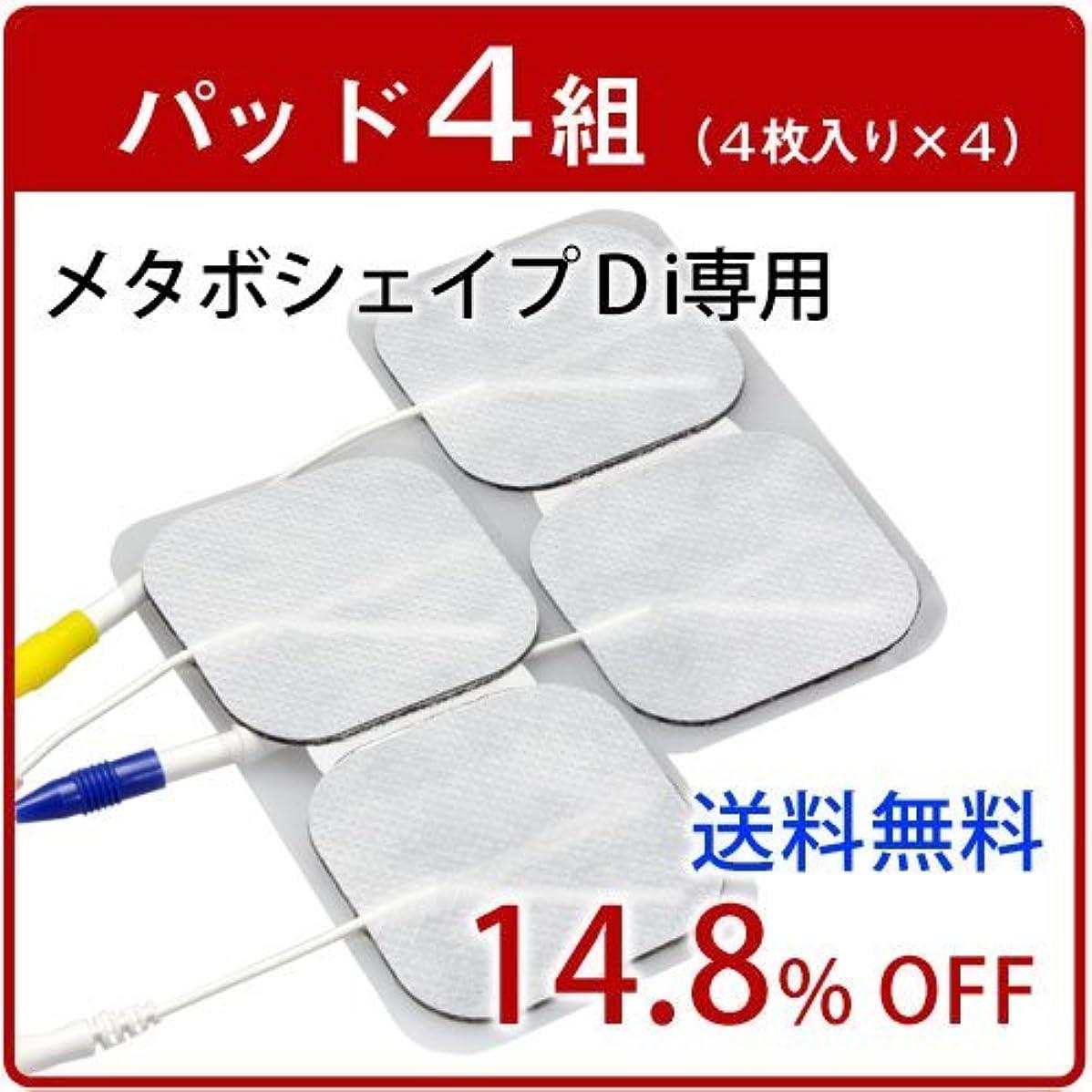 【正規品】メタボシェイプ Di 用粘着パッド4組(4枚入り×4)