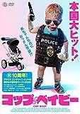 コップ・ベイビー[DVD]