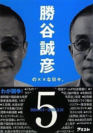勝谷誠彦の××な日々。Vol.5(オンデマンド版)