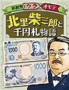 北里柴三郎と千円札物語