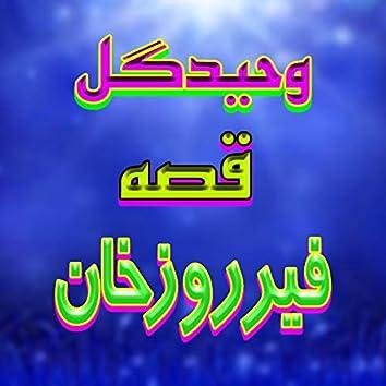Qessa Feroz Khan