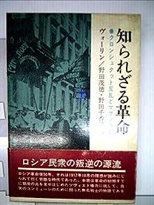 知られざる革命―クロンシュタット反乱とマフノ運動 (1966年)