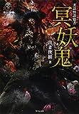 FKB実話怪談覚書 冥妖鬼 (竹書房文庫)