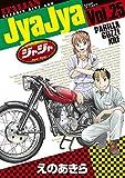 ジャジャ(25) (サンデーGXコミックス)