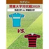 ラグビー 関東大学対抗戦2019 筑波大学 vs. 早稲田大学