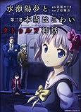 水瀬陽夢と本当はこわいクトゥルフ神話 (3) (カドカワコミックス・エース)
