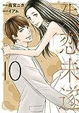 失恋未遂(10)