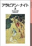 アラビアン・ナイト 上 (岩波少年文庫) - ディクソン, 中野 好夫