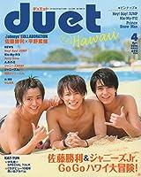 duet(デュエット) 2016年 04 月号 [雑誌]