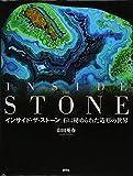 インサイド・ザ・ストーン:INSIDE THE STONE 石に秘められた造形の世界
