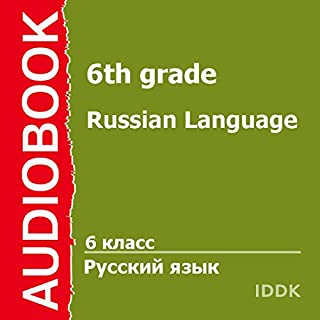 Russian Language for 6th Grade [Russian Edition] audiobook cover art