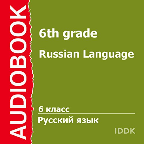 Russian Language for 6th Grade [Russian Edition] cover art