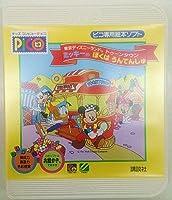 ピコソフト 東京ディズニーランド トゥーンタウン ミッキーのぼくはうんてんしゅ