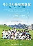 モンゴル野球青春記 [DVD] image