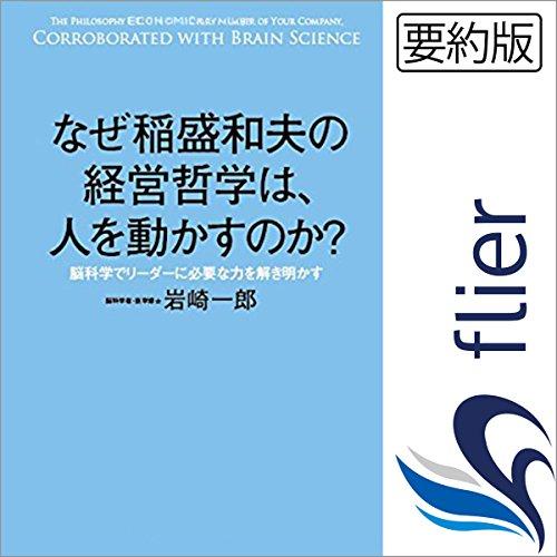 なぜ稲盛和夫の経営哲学は、人を動かすのか? | 岩崎 一郎