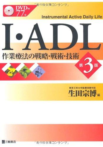 I・ADL 第3版―作業療法の戦略・戦術・技術